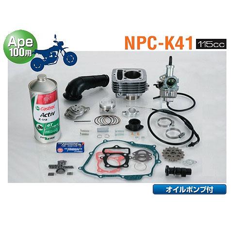 ナンカイ NPC-K41Ape100 パワーコンプ 115ccボアアップキット【smtb-f】