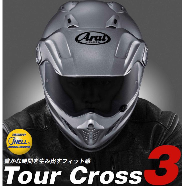 ☆当店はサイズ交換可能なお店☆★送料無料★ ARAI(アライ) TOUR-CROSS3(ツアークロス3) オフロードヘルメット