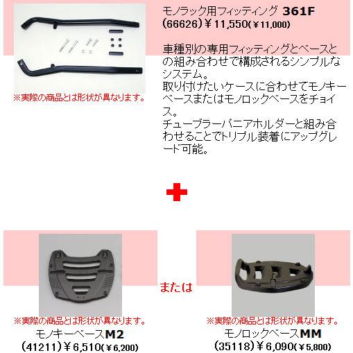 GIVI(ジビ) トップケース装着用フィッティングYAMAHA XJR1300('07)