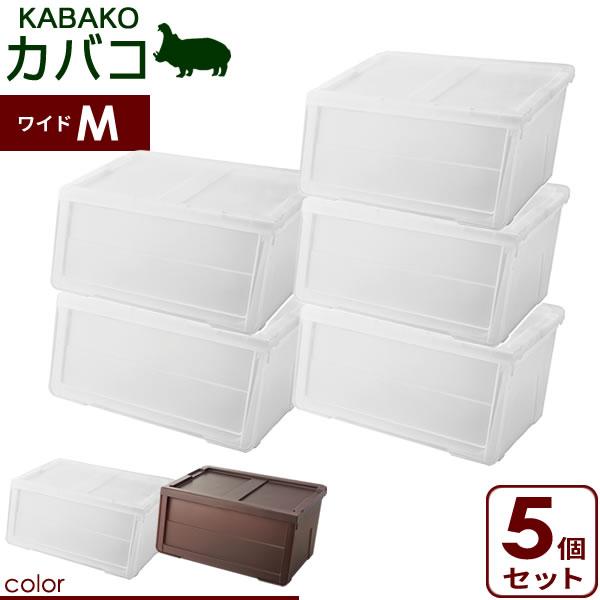 天馬 プロフィックス カバコ 収納ボックス ( ワイドMサイズ ) お買い得5個セット