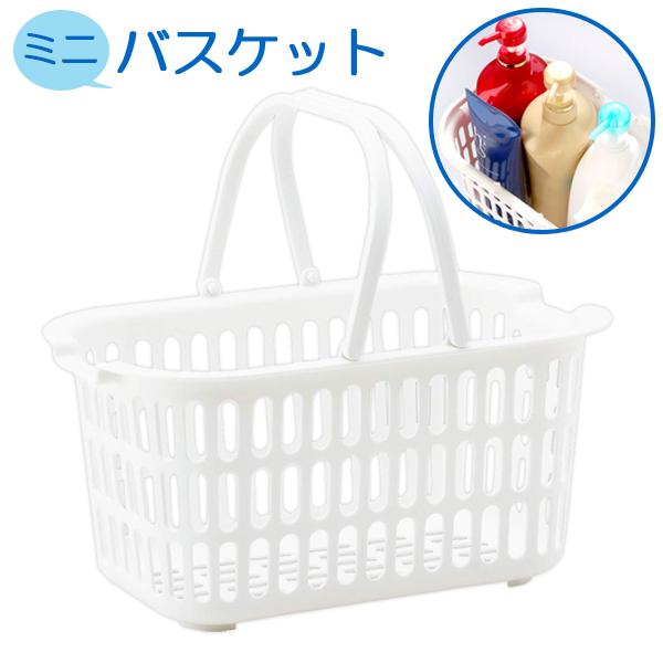 プラスチック製 カゴ 収納 バス用品 バスケット メッシュ 収納カゴ 贈呈 ミニバスケット お風呂 ホワイト 持ち運び AL完売しました。 風呂用品 BB-234
