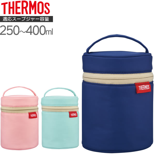 ケース カバー バッグ 250~400ml フードコンテナ サーモス スープジャーポーチ RES-001 持ち手 持ち運び ポケット付き 日本限定 保温 スープジャーケース 全品最安値に挑戦 持ち歩き THERMOS 専用