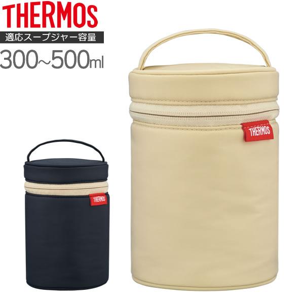 ケース カバー 正規認証品!新規格 バッグ 安い 300~500ml フードコンテナ サーモス スープジャーポーチ RET-001 持ち手 保温 持ち運び ポケット付き THERMOS スープジャーケース 専用 持ち歩き