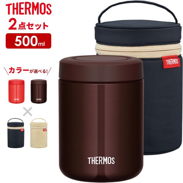 THERMOS カバー 付き スープ用 未使用品 シチュー用 味噌汁 サーモス 2点セット 真空断熱スープジャー JBR-500 格安 価格でご提供いたします 保温弁当 保温容器 RET-001 魔法瓶 ポーチ 500ml + スープマグ