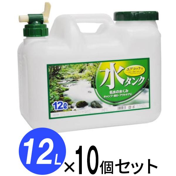 BUB 水缶 12L コック付き 10個セット