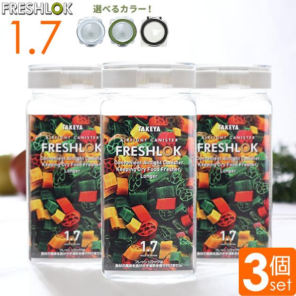 人気 透明 保存容器 TAKEYA FRESHLOK 日本産 タケヤ フレッシュロック 角型 1.7L 選べるカラー:白 緑 買い物 茶 3個セット ワンタッチ 軽い おしゃれ キャニスター 収納 塩 砂糖 キッチン 保管 便利 密閉 プラスチック 入れ物
