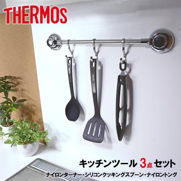 THERMOS フライ返し ヘラ 調理スプーン トング サーモス 基本のキッチンツール クッキングスプーン KT-F001 卓出 KT-L001 3点セット ターナー + 蔵 KT-T001