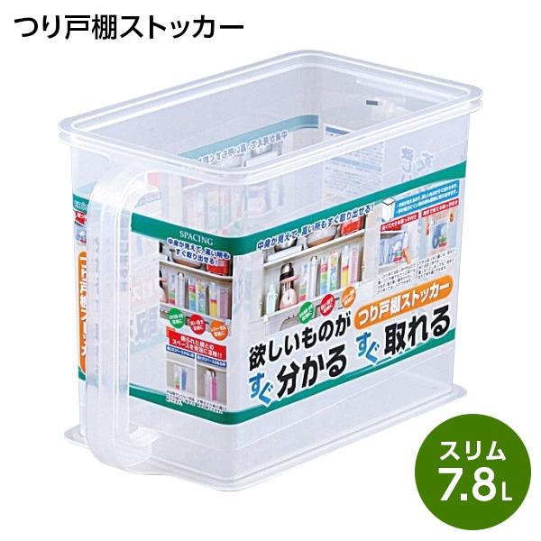 中身が見えて 高い所もすぐ取り出せる 定番から日本未入荷 キッチン収納ケース つり戸棚ストッカー HS-370 奉呈 収納 ボックス 吊戸棚 吊り戸棚 整理 取っ手付 透明 高い 棚 入れ物 台所 ケース