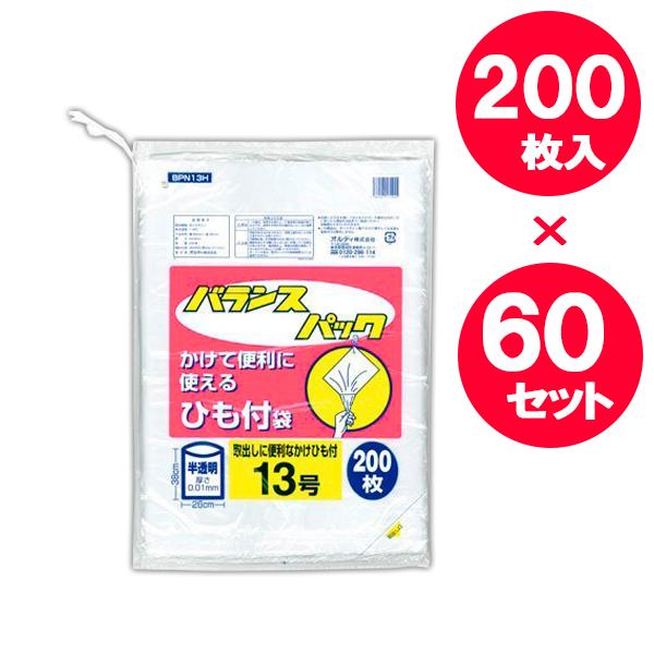 バランスパック ポリ袋 ひも付規格袋 13号 200枚入 60セット 半透明 BPN13H