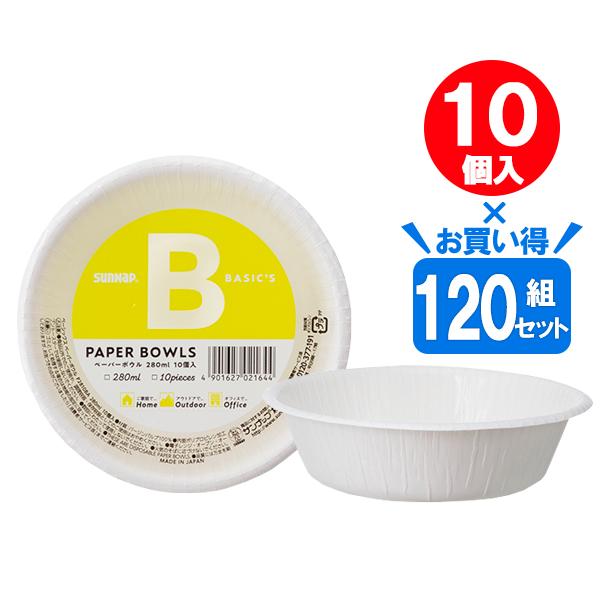 BASIC'S 紙ボウル ペーパーボウル 10個入×120組セット ホワイト P2810BA