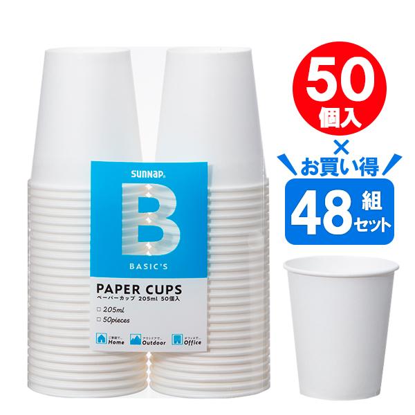 BASIC'S 紙コップ ペーパーカップ 7オンス(7oz)50個入×48組セット ホワイト C2050BA
