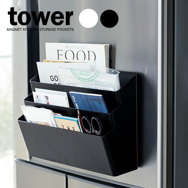 山崎実業 タワー 冷蔵庫横マグネット収納ポケット 3段