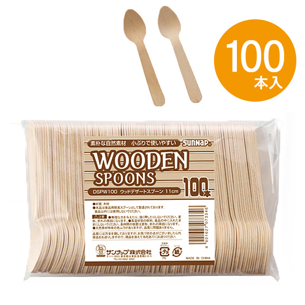 木製デザートスプーン ウッドスプーン 使い捨て 木製スプーン ウッドデザートスプーン 11cm 100本入り ホームパーティー キャンプ ランチ お弁当 メイルオーダー 再販ご予約限定送料無料 デザート バーベキュー DSPW100