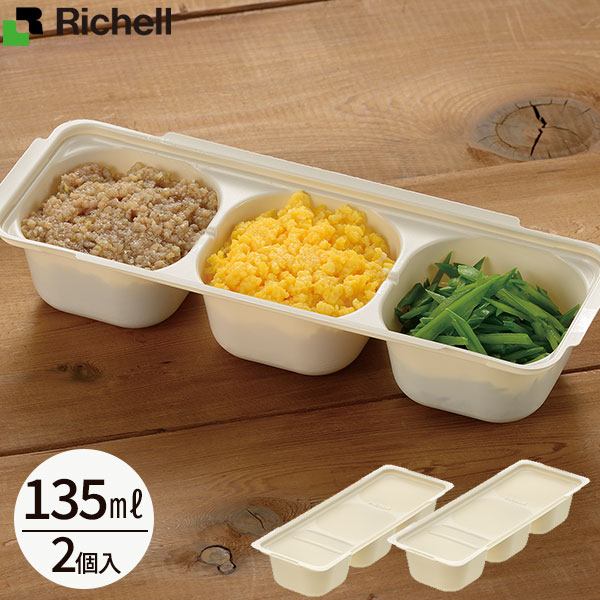 おかず 供え 下ごしらえ Richell リッチェル 冷凍作りおき つくりおき わけわけフリージングパック 135 135ml アイボリー 2セット入 小分け 冷蔵 至上 フタ付き カップ 容器 冷凍 時短調理 保存 離乳食 トレー お弁当