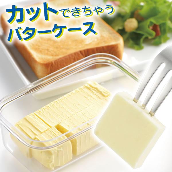 バターを約5gのうす切りにカットしてそのまま保存 バターケース カットできちゃうバターケース ST-3000 バターカッター バター容器 ついに再販開始 保存 バター入れ 無料 カッター 切り分け カッター付き 収納 切る