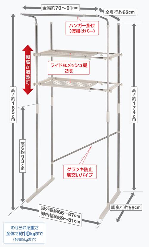 Sekisui hanger rail with stainless steel washing machine rack SSR-40