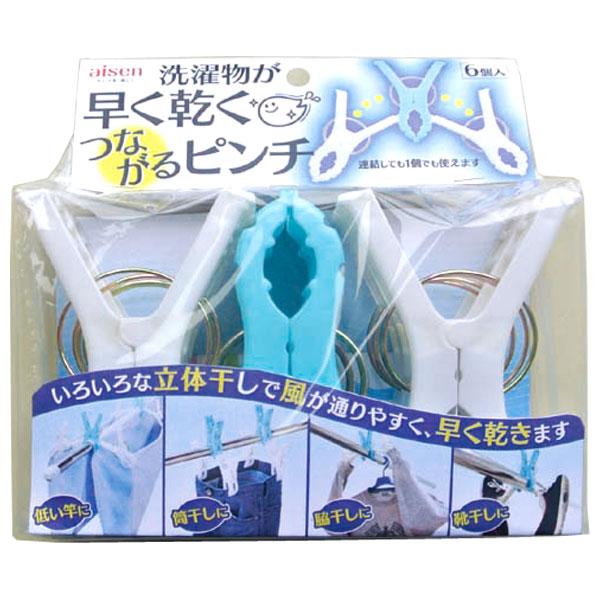 干し方色々 ピンチを連結して早く乾かすピンチ 洗濯物が早く乾く つながるピンチ 国内送料無料 6個入 便利グッズ ピンチ LK311 上質 洗濯物干し 連結