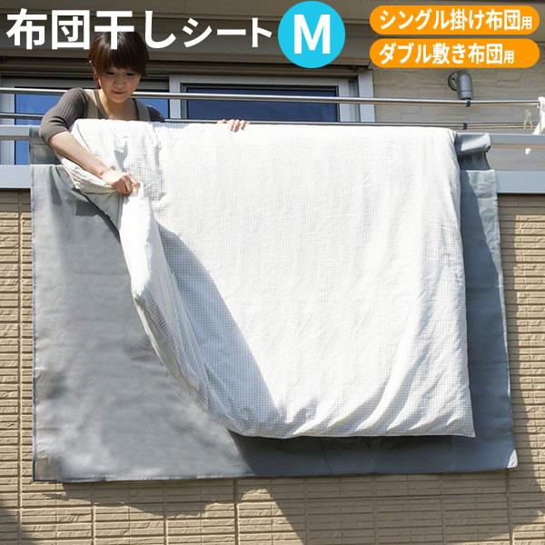 外壁からの汚れをガードできる布団干しシート Mサイズ 布団干し ふとん干しシート M グレー ふとん干し 手すり バルコニー 感謝価格 シート 返品交換不可 ベランダ