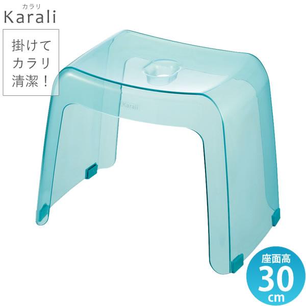 風呂椅子 30cm バスチェア 腰掛け 2020 新作 透明 浴室 イス リッチェル カラリ 腰かけ いす 入浴 フロ 30H Karali バス用品 乾きやすい 出群 スツール アクアブルー