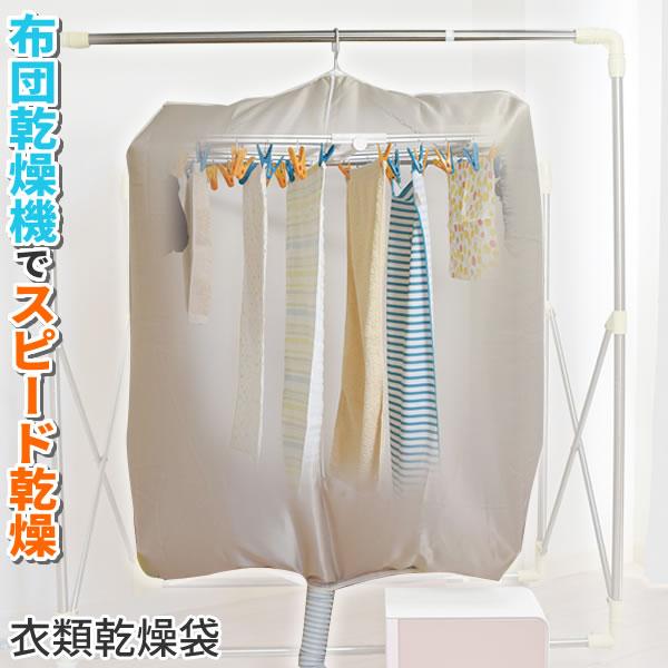 布団乾燥機 衣類乾燥 カバー 洗濯物 乾燥 袋 新入荷 流行 ふとん乾燥機 物干し カラッと 布団乾燥 授与 FIN-782 衣類乾燥袋 部屋干し