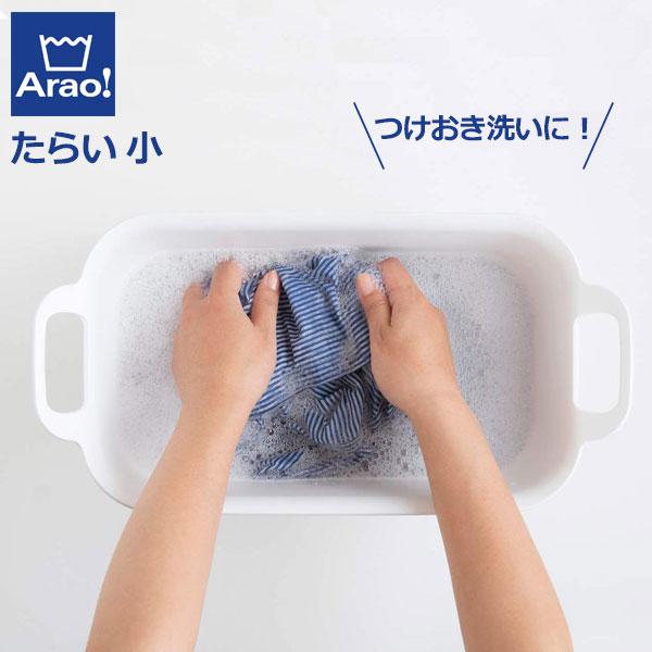 桶 おけ 洗う つけおき ためる 洗濯 商品 四角い Arao ホワイト 小物 84023 たらい 持ち手 小さい 5☆大好評 コンパクト 小