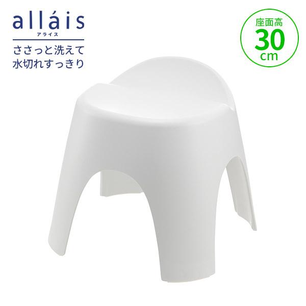 風呂イス 風呂椅子 抗菌加工 銀イオン 日本製 allais リッチェル アライス 腰かけ 発売モデル 座面高30cm 130118 バスグッズ ホワイト シンプル 30cm W バスチェア 定番スタイル 高さ 風呂いす Ag+