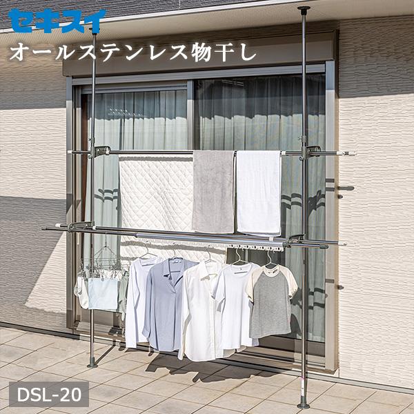 物干し 狭い ベランダ 日本正規品 突っ張り 屋外 卸売り 窓際 セキスイ ステンレス つっぱり オールステンレス 竿掛け 竿渡し 竿受け 錆びにくい 物干し台 洗濯物干し スタンドポール DSL-20