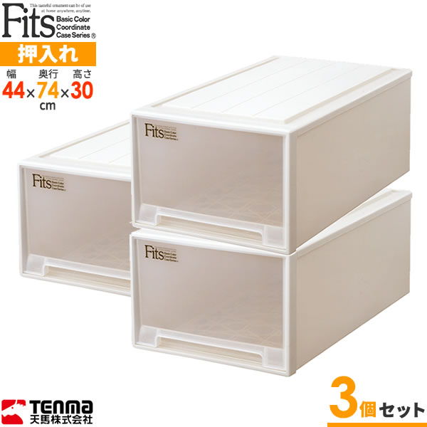 天馬 収納ケース Fits フィッツケース ディープL カプチーノ 3個セット | プラスチック 引き出し 収納ボックス 衣装ケース 押入れ収納 積み重ね 毛布収納 押入れ整理 クローゼット 着物収納