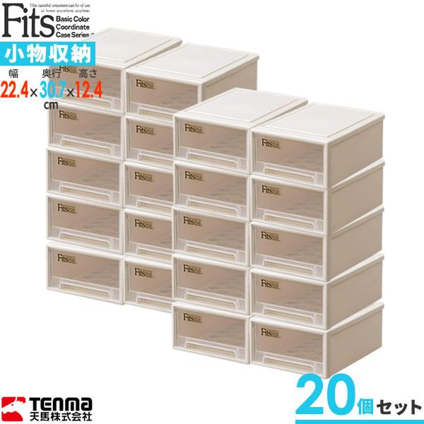 天馬 収納ケース Fits フィッツケース スモール カプチーノ 20個セット | プラスチック 引き出し 収納ボックス 衣装ケース 小物収納 デスク上 卓上 B5 書類収納 スタッキング