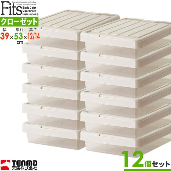 天馬 収納ケース Fits フィッツケース スリムボックス53 カプチーノ 12個セット | 衣類ケース 薄い 隙間 すきま 収納 プラスチック