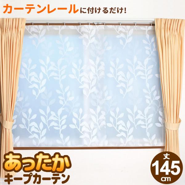 カーテンレールに付けて防寒 窓からの冷気を防ぐ断熱グッズ 窓からの冷気を防ぐ あったかキープカーテン 腰高窓用 幅110×丈145cm 2枚入り