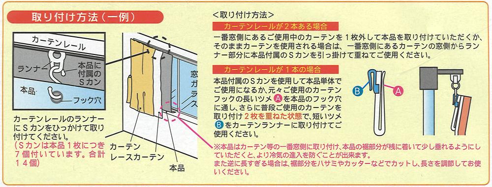 窓からの冷気を防ぐ あったかキープカーテン 腰高窓用 幅110×丈145cm 2枚入り