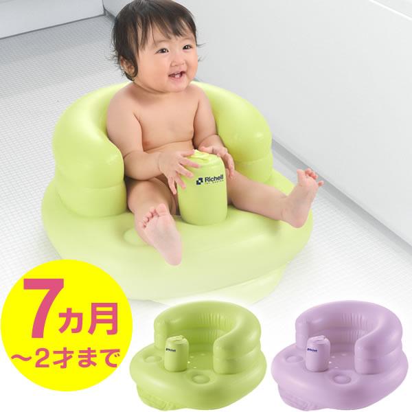 赤ちゃんに優しい柔らかクッション バスチェアー リッチェル ベビーチェア おトク バスチェア ビニールタイプ ベビー用品 5☆好評 ふかふかベビーチェアR