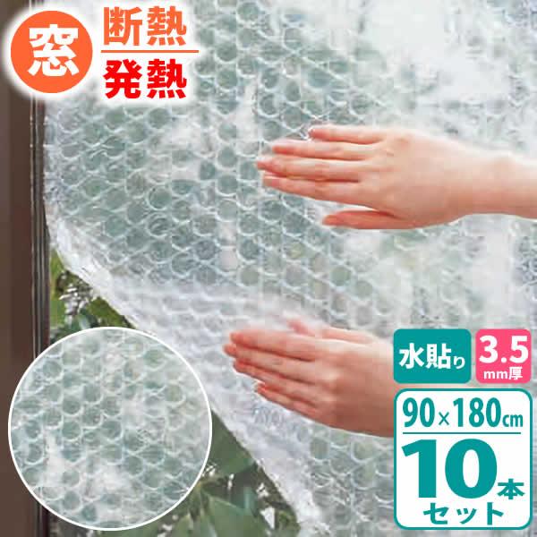 断熱シート 窓ガラス発熱シートN 90×180cm 厚さ3.5mm ×10本セット E1535 | 冷気 防ぐ 窓 断熱 プチプチ 日本製 寒さ対策 窓に貼る 節電 簡単 エコ 節約 はがせる