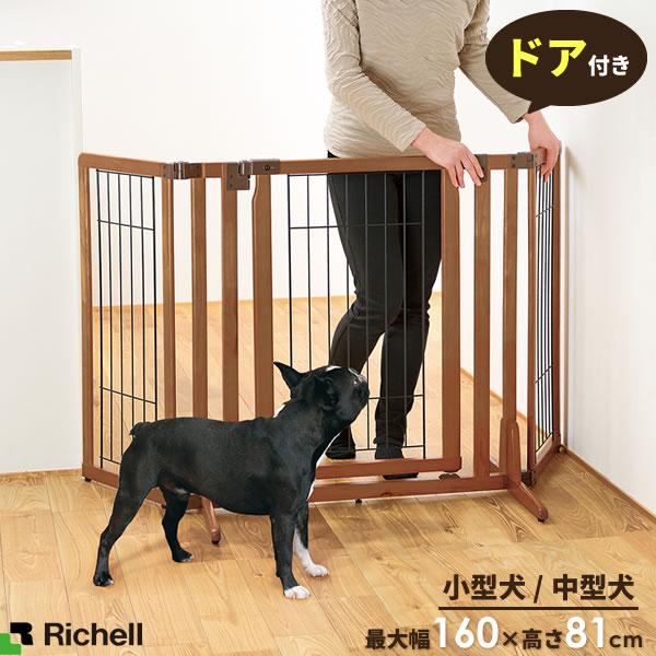 リッチェル 犬 柵 室内 木製おくだけドア付ペットゲート ハイタイプ レギュラー ブラウン | 置くだけ 犬用 フェンス 犬の ガード 仕切り 飛び出し 防止 自立 玄関 キッチン 中型犬 小型犬 幅調節