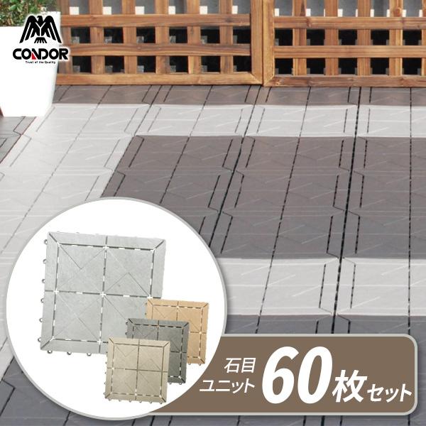 コンドル 石目ユニットE (60枚セット) | ジョイント タイル マット ベランダ 連結 水はけ 日本製 屋上 屋外 ガーデン バルコニー テラス マンション プール ジム はめ込み 石目調 ストーン調