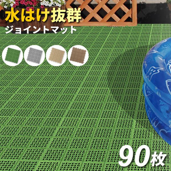 ベランダ マット コンドル 水切りユニット 30×30cm 90枚セット | タイル 日本製 ガーデン ジョイント プール 水はけ 屋上 テラス 屋外 マンション はめ込み CONDOR