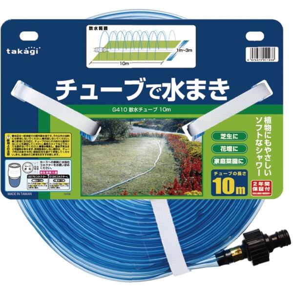 水まき散水ホース 即納 タカギ 散水チューブ10m 希望者のみラッピング無料 G410
