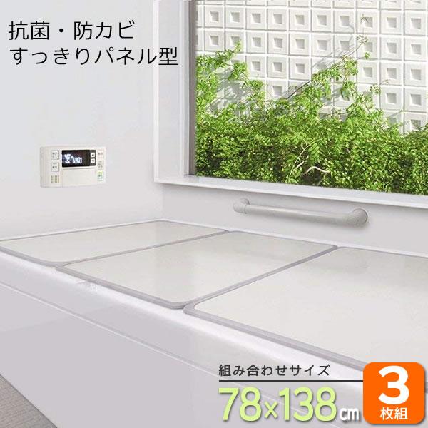 組合せ風呂ふた (80×140cm用) 3枚組 W-14