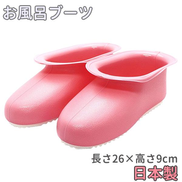 日本製の風呂場用ブーツ お風呂ブーツ ハミングブーツ 26cm ストア 日本製 ピンク 日時指定 風呂そうじ お風呂スリッパ