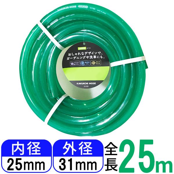 ホース ガーデン 25m巻 内径25mm 外径31mm クリアーグリーン G115D