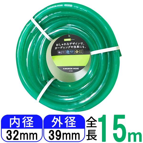 ホース ガーデン 15m巻 内径32mm 外径39mm クリアーグリーン G115D
