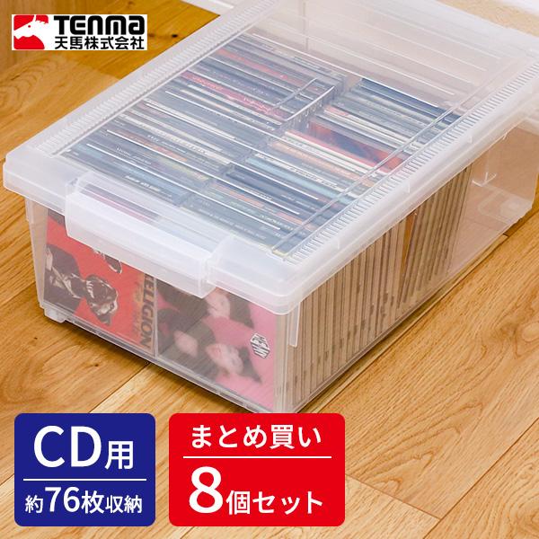 天馬 CDいれと庫 ワイド (お買い得8個セット)