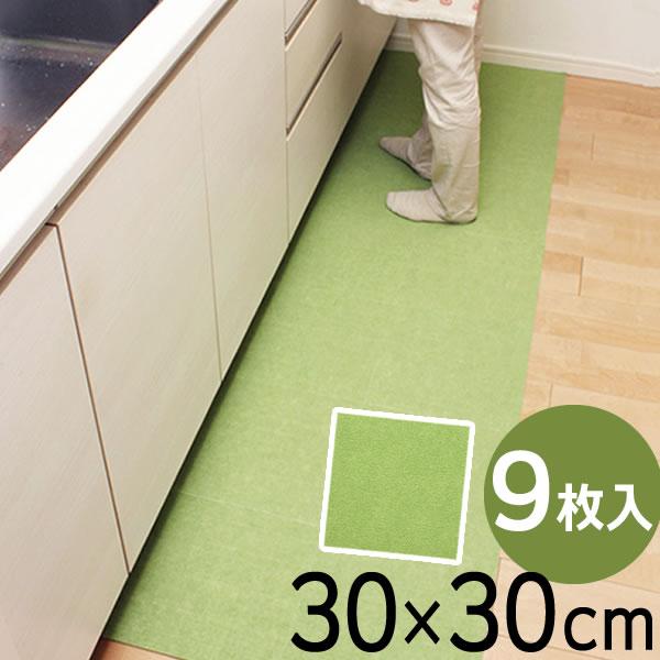 床のキズ 直送商品 汚れを防ぐ吸着タイルマット ぴたQ 吸着タイルマット 30×30cm グリーン 9枚入り セール 特集