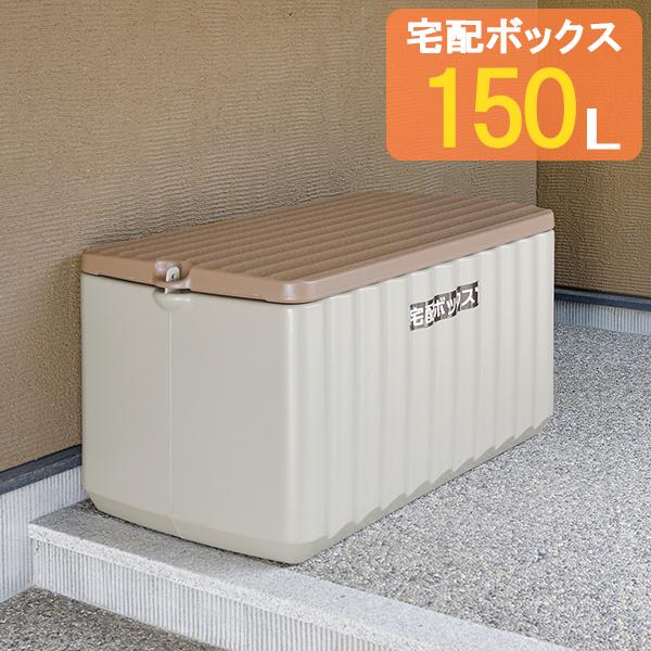 リッチェル 荷物受け 宅配ボックス 150L グレー 90299