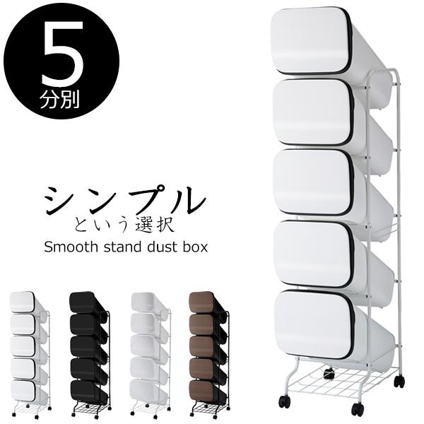 スムーススタンドダストボックス 分別ゴミ箱 シンプル スリム 縦型 5段