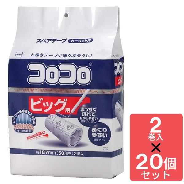 コロコロ ビッグ スペアテープ 2巻入 C4440 (お買い得20個セット)
