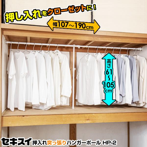 Sekisui closet hanger Paul HP-2