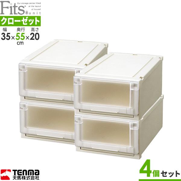 天馬 収納ケース Fits フィッツユニットケース カプチーノ 4個セット 3520   プラスチック 引き出し 収納ボックス 衣装ケース クローゼット収納 積み重ね ウォークインクローゼット 衣類ボックス