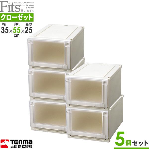 天馬 収納ケース Fits フィッツユニットケース カプチーノ 5個セット 3525 | プラスチック 引き出し 収納ボックス 衣装ケース クローゼット収納 積み重ね ウォークインクローゼット 衣類ボックス